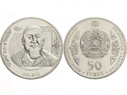 Монета 50 тенге 2015 год Абай Кунанбаев, UNC фото