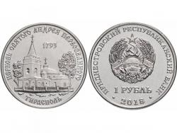 Монета 1 рубль 2018 год Церковь Святого Андрея Первозванного г. Тирасполь, UNC фото