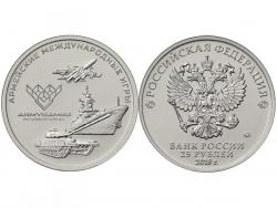 Монета 25 рублей 2018 год Армейские международные игры, UNC фото