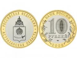 Монета 10 рублей 2008 год Астраханская область, UNC  фото