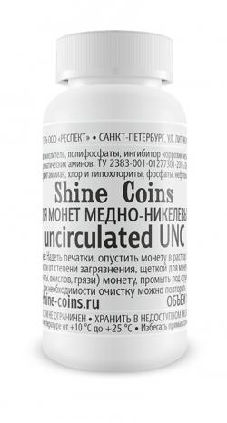 Средство для монет медно-никелевых АЦ (uncirculated UNC) фото