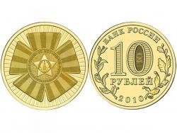 Монета 10 рублей 2010 год Официальная эмблема 65-летия Победы, UNC (в капсуле) фото