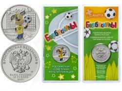Монета 25 рублей 2020 год