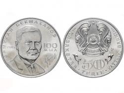 Монета 50 тенге 2015 год 100 лет со дня рождения Е. Бекмаханова, UNC фото