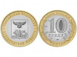 Монета 10 рублей 2016 год Белгородская область, UNC фото
