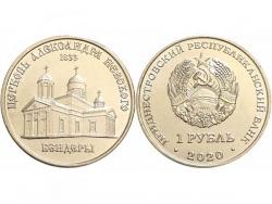 Монета 1 рубль 2020 год Церковь Александра Невского г. Бендеры, UNC фото