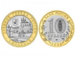 Монета 10 рублей 2008 года г. Смоленск, UNC (в капсуле) фото