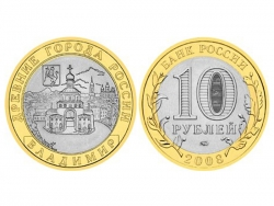 Монета 10 рублей 2008 год г. Владимир, UNC (в капсуле) фото