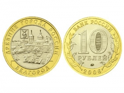 Монета 10 рублей 2006 год г. Белгород, UNC (в капсуле) фото