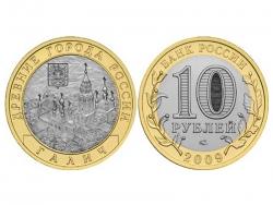 Монета 10 рублей 2009 год г. Галич, UNC (в капсуле) фото