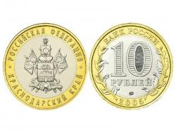 Монета 10 рублей 2005 год Краснодарский край, UNC фото