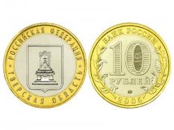 Монета 10 рублей 2005 год Тверская область, UNC фото