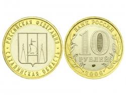 Монета 10 рублей 2006 год Сахалинская область, UNC фото