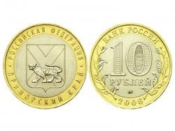 Монета 10 рублей 2006 год Приморский край, UNC фото