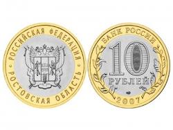 Монета 10 рублей 2007 год Ростовская область, UNC фото