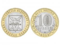 Монета 10 рублей 2006 год Читинская область, UNC фото