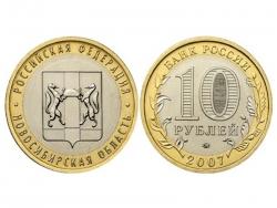 Монета 10 рублей 2007 год Новосибирская область, UNC фото