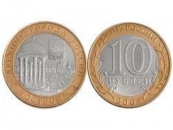 Монета 10 рублей 2002 год г. Кострома, UNC (в капсуле) фото