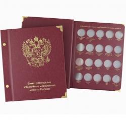 Альбом-книга для биметаллических монет России 10 рублей 2000-2018 гг. фото