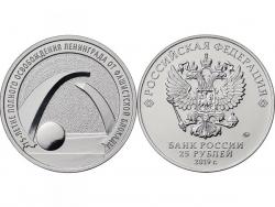 Монета 25 рублей 2019 год 75 лет освобождению Ленинграда от фашистской блокады, UNC фото