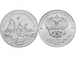 Монета 25 рублей 2019 год