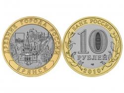 Монета 10 рублей 2010 года г. Брянск, UNC фото