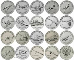 Набор монет 25 рублей 2019-2020 года