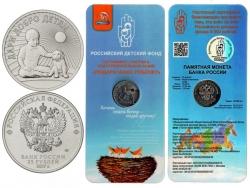 Монета 25 рублей 2017 год Дари добро детям (в буклете), UNC фото