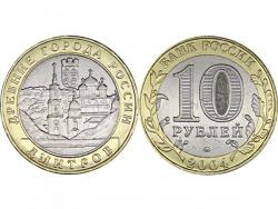 Монета 10 рублей 2004 год Дмитров, UNC фото