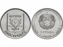 Монета 1 рубль 2017 год Герб города Днестровск, UNC фото