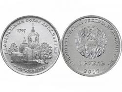 Монета 1 рубль 2017 год Кафедральный собор всех святых г. Дубоссары, UNC фото