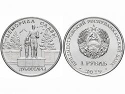 Монета 1 рубль 2019 год Мемориал Славы г. Дубоссары, Proof-like фото
