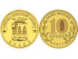 Монета 10 рублей 2011 год Ельня, UNC (в капсуле) фото