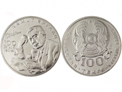 Монета 100 тенге 2016 год 100 лет со дня рождения Х. Ергалиева, UNC фото
