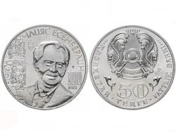 Монета 50 тенге 2015 год 100 лет со дня рождения И. Есенберлина, UNC фото