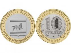 Монета 10 рублей 2009 год Еврейская Автономная область, UNC фото