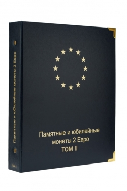Альбом для памятных и юбилейных монет 2 Евро. Том II фото