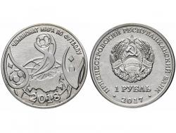 Монета 1 рубль 2017 год Чемпионат мира по футболу 2018, UNC фото