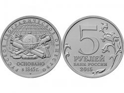 Монета 5 рублей 2015 год 170 лет Русскому географическому обществу, UNC фото