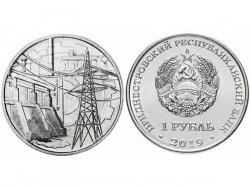 Монета 1 рубль 2019 год Промышленность. ГЭС, UNC фото