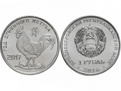 Монета 1 рубль 2016 год Год петуха, UNC фото