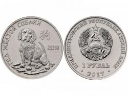 Монета 1 рубль 2017 год Год собаки, UNC фото