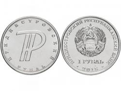Монета 1 рубль 2015 год Графическое изображение рубля, UNC фото