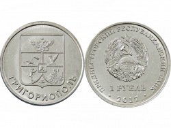 Монета 1 рубль 2017 год Герб города Григориополь, UNC фото