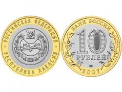 Монета 10 рублей 2007 год Республика Хакасия, UNC фото