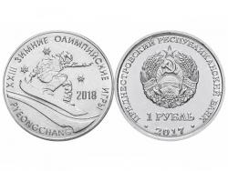 Монета 1 рубль 2017 год XXIII Зимние Олимпийские Игры в Пхёнчхане, UNC фото