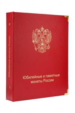 Альбом для юбилейных и памятных монет России в блистерах фото