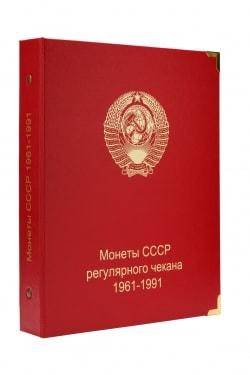 Альбом под регулярные монеты СССР 1961-1991 гг. (по номиналам) фото