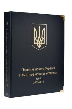 Альбом для юбилейных монет Украины: Том II (2006-2012 гг.) фото
