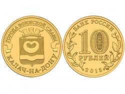 Монета 10 рублей 2015 год Калач-на-Дону, UNC (в капсуле) фото